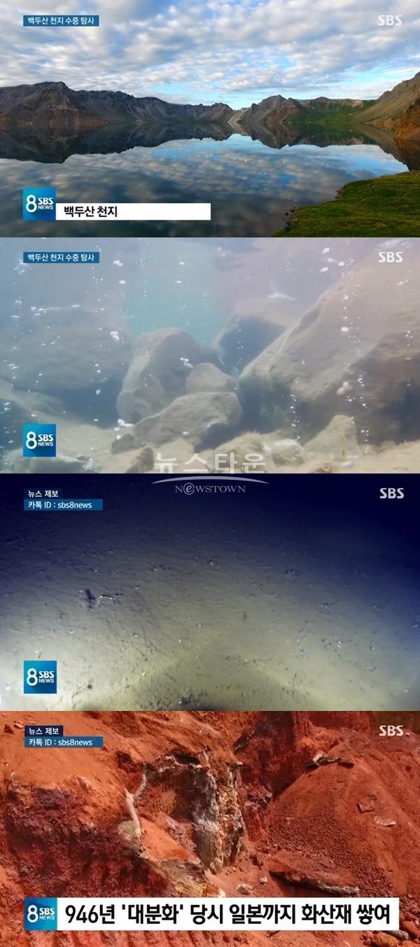 '화산 폭발 전조' 백두산 천지 40m 수중 탐색