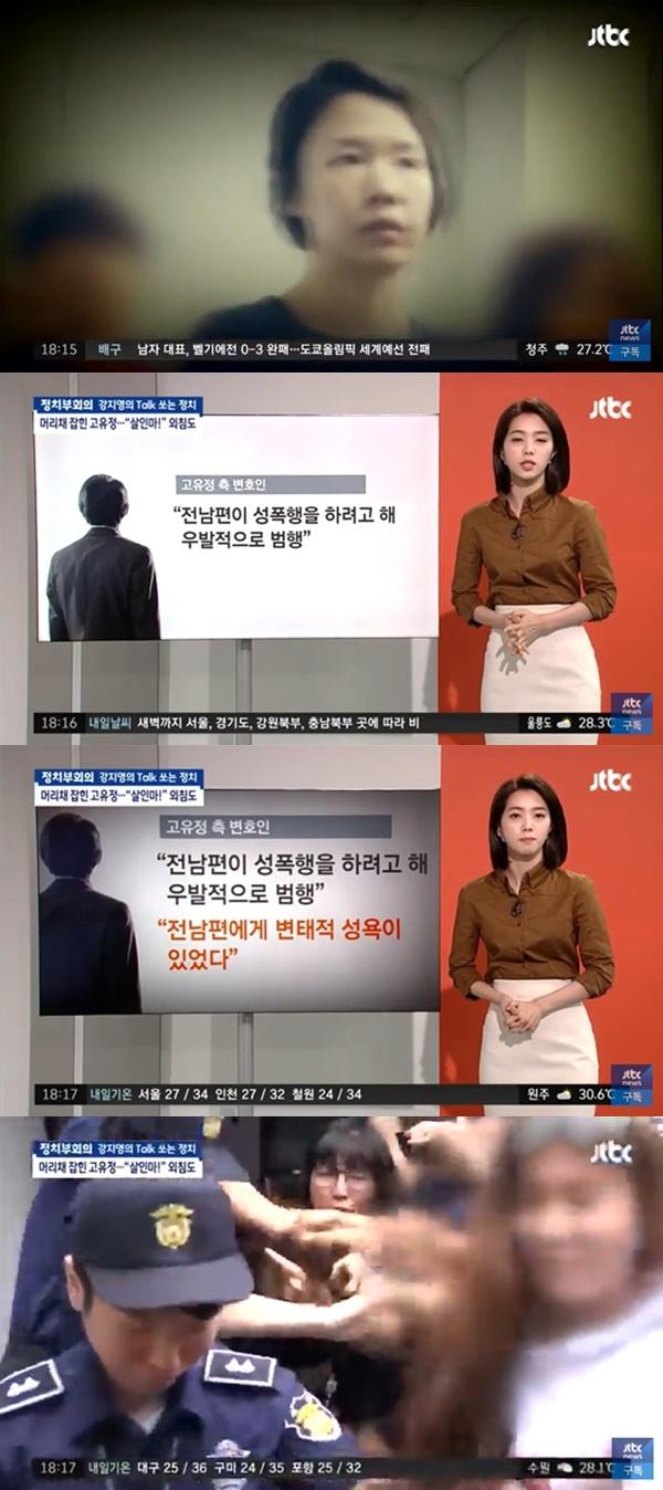 고유정 사건 변호 남윤국 변호사, 전 남편 변태 성욕 주장…