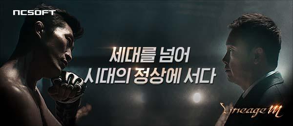 리니지M, 새로운 광고 영상 공개