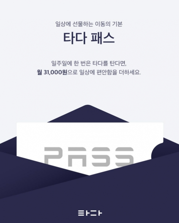 타다, 월 구독상품 '타다 패스' 출시... 20일부터 4000장 한정판매