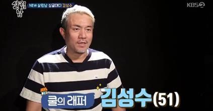 김성수 아내 사건, 딸 위해 '살림남2' 출연 결심