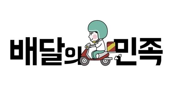 배달의민족 판도 흔드나...쿠팡·위메프 '배달앱' 진출