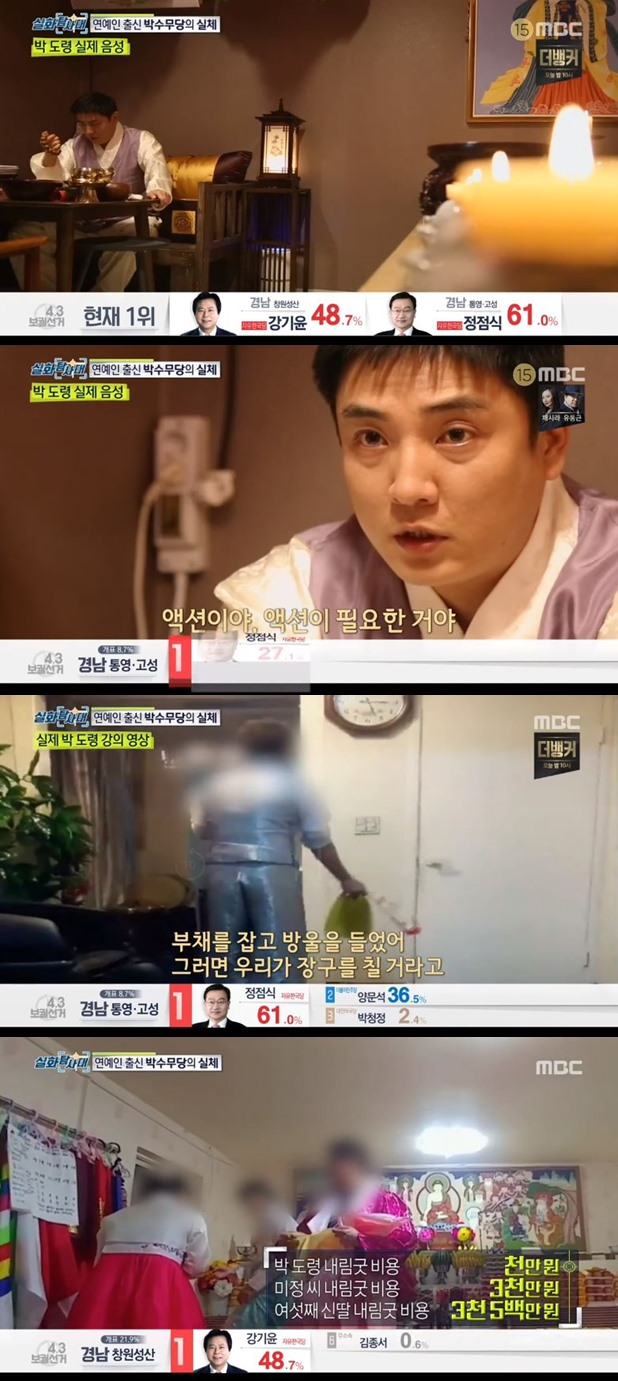 '실화탐사대' 연예인출신 박수무당 실체는? '1990년대 댄스 그룹에서 활동'