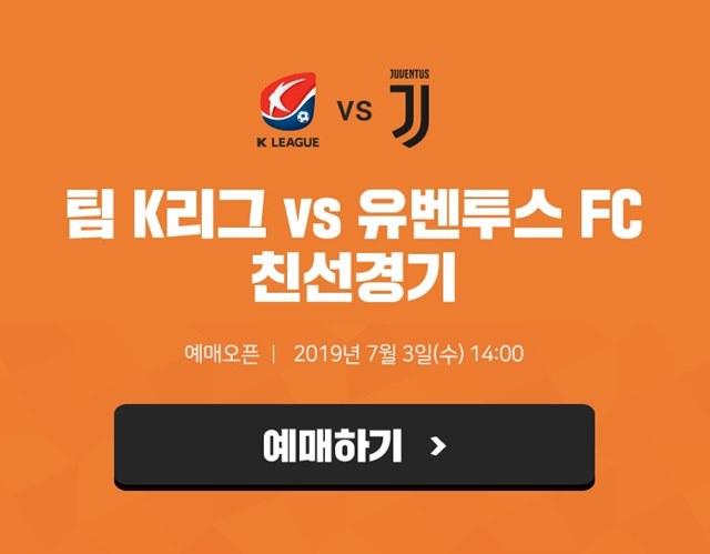 티켓링크, 팀 K리그 vs 유벤투스 FC 친선경기 티켓 단독 판매 '3일 오후 2시 오픈'