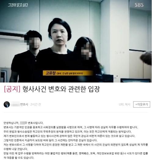 남윤국 변호사, 고유정 사건에 여론 입장문 (전문)