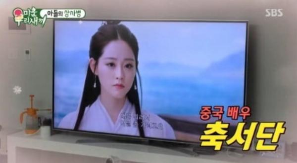 축서단 미모에 김희철 반했다...의천도룡기 2019 주지약