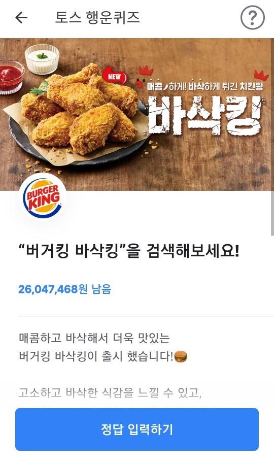 버거킹 바삭킹, 토스 행운퀴즈 정답공개