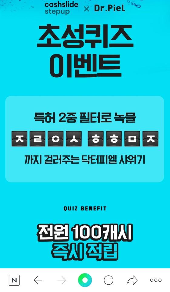 닥터피엘 샤워기, 10시 'ㅈㄹㅇㅅ ㅎㅎㅁㅈ' 정답 공개