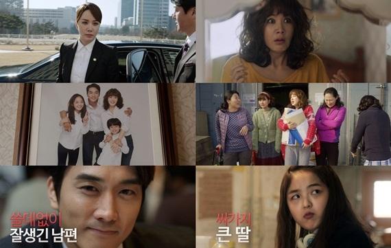 엄정화·송승헌 '미쓰 와이프', 티저 예고편 공개…역대급 인생 반전 '폭소'