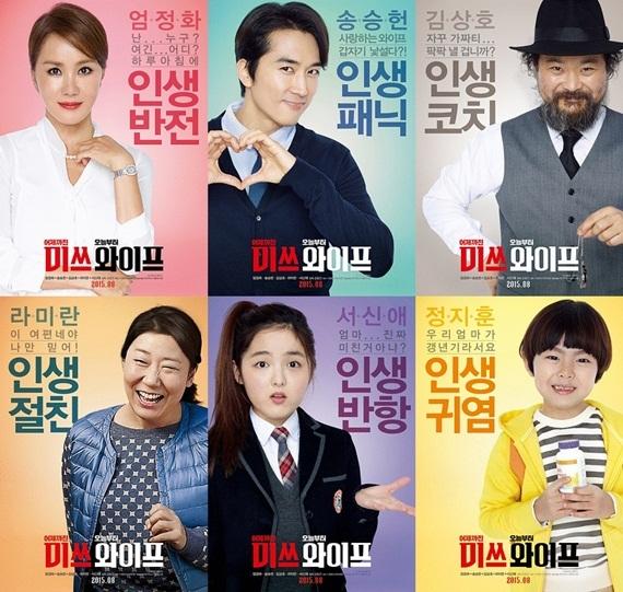 엄정화·송승헌 '미쓰 와이프', 캐릭터 포스터 6종 공개…최고의 코믹 앙상블