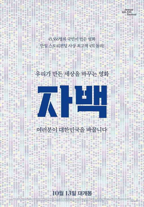 '자백', 호위무사 포스터 공개…4만3566명 국민이 만든 영화