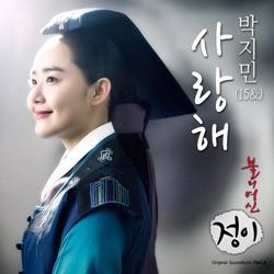"""'K팝스타' 박지민, 첫 솔로곡 도전 """"아하이, 기다려"""""""