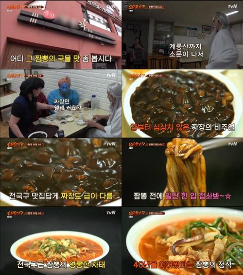 """진흥각, '신서유기7' 공주 짬뽕 맛집 """"계룡산 내려오게 만들어"""""""