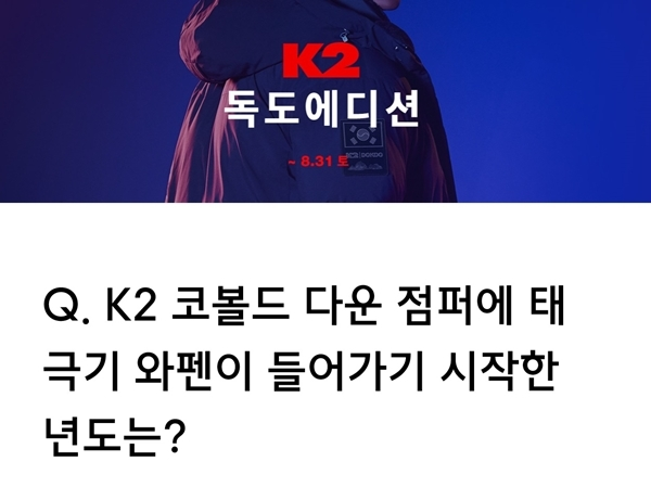 K2 독도에디션, 무신사 랜덤 쇼핑 지원금 퀴즈 정답은?