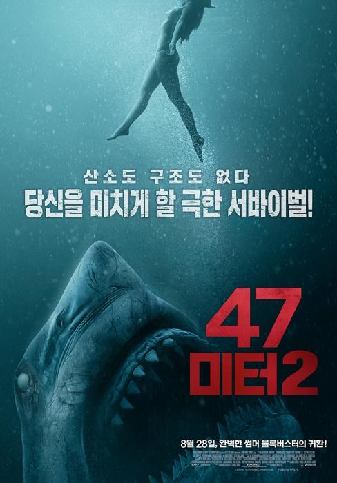 올여름 극장가의 마지막을 장식할 스릴러 영화 '47미터2'