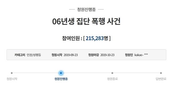 '수원 노래방 폭행 사건' 가해자 처벌 국민청원 20만명 넘어섰다