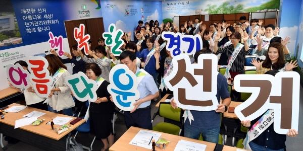 제21대 국회의원선거대비 공정선거지원단 집합교육