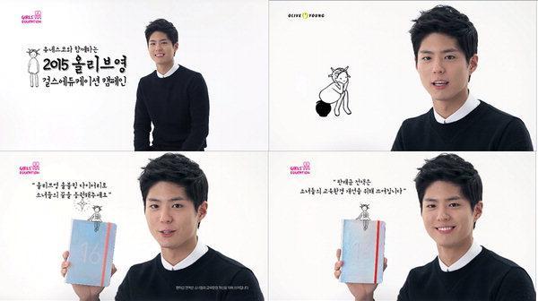 '응답하라 1988' 박보검, 소녀들의 꿈을 응원하는 '택사범'…순수한 매력 발산