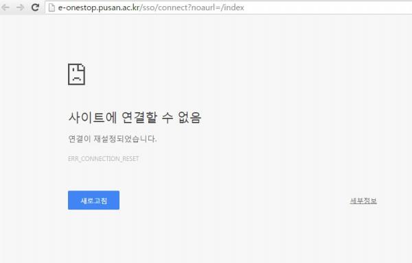 """부산대학교 학생지원시스템 마비…""""원인 파악 중"""""""