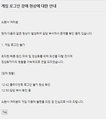 [공식] 롤 로그인 대기열 발생...