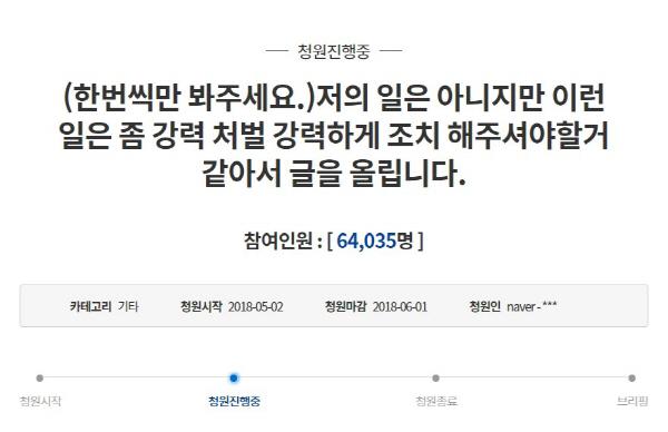 '광주 폭행' 청와대 국민청원 6만 돌파...