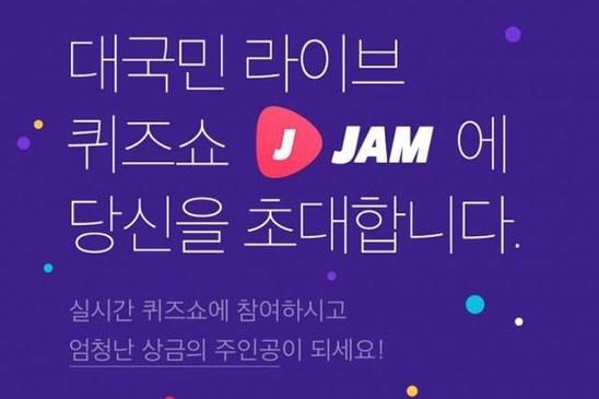'잼라이브' 무엇? 대국민 라이브 퀴즈쇼…엄청난 상금까지