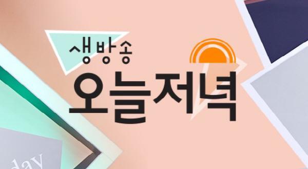 '생방송오늘저녁' 수박 배꼽·수박 스테이크·수박 김치국수·생 오디 밥상·오디 묵·샐러드·전병·꽃비빔밥·조롱박 악기