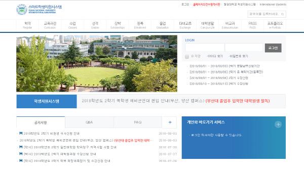 부산대학교 학생지원시스템, 2학기 수강신청 오늘(7일) 오전 8시부터 시작