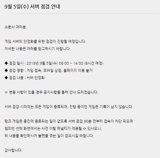 롤점검, 서버 안정화 진행...8.18 패치노트 미리보기