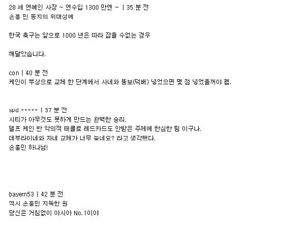 """토트넘, 맨시티에 승… 가생이닷컴 日 반응 """"한국 따라잡는데 1000년"""""""