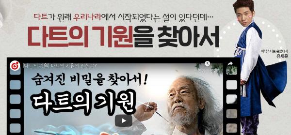 추석 연휴에도 토스 행운퀴즈…'피닉스다트 유세윤' 정답 공개
