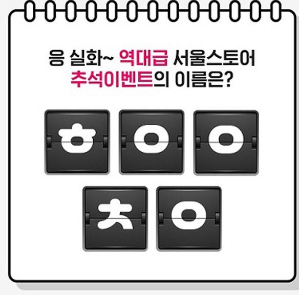 서울스토어 추석선물 캐시슬라이드 초성퀴즈 정답은?