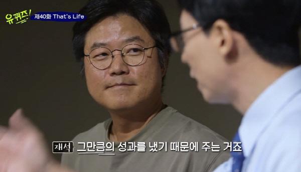 나영석 유퀴즈 출연…'페이소스' 검색어에 오른 이유?