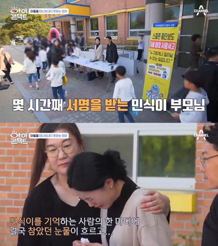 '아이콘택트' 민식이법 얽힌 비화 공개…민식이법이 뭐길래?