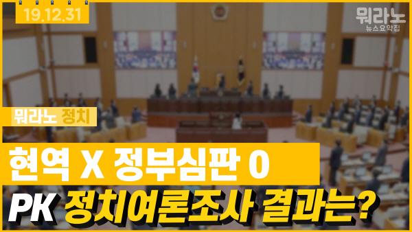 [뭐라노]21대 총선 '부산 여론조사' 확인해봅시다