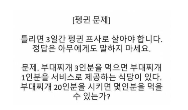 '펭귄문제' 실검등장 뭐길래?, 정답공개