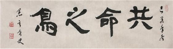 '교수신문' 선정 올해의 사자성어는 '공명지조'(共命之鳥)