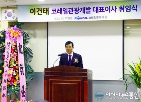 이건태 코레일관광개발 대표이사 취임식