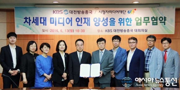 대전시청자미디어센터-KBS대전방송 MOU