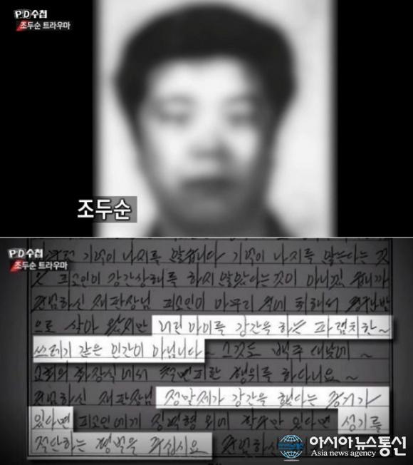 조두순 출소일 2020년 12월 13일, 나이·얼굴·본명까지 사건 재조명