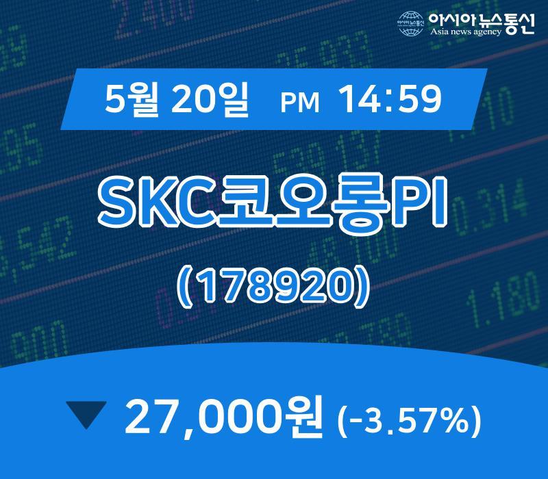 (국내주가정보) 20일 SKC코오롱PI 거래가격 27,000원