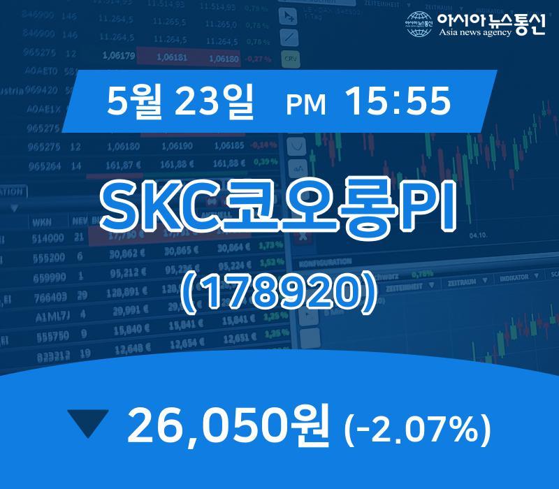 (주식시세) 23일 SKC코오롱PI 주가 26,050원