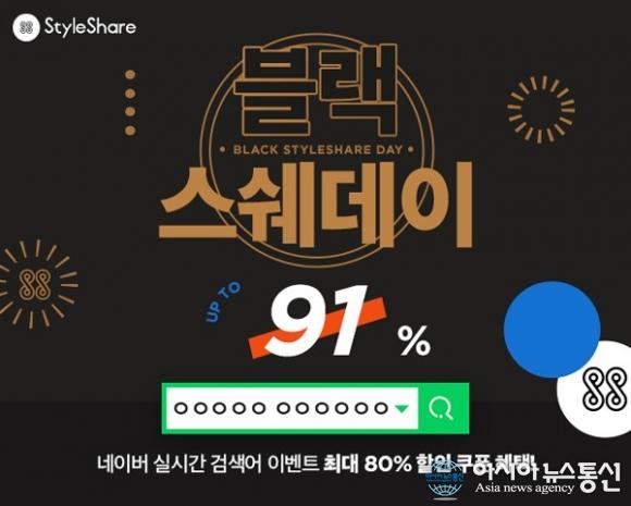 스타일쉐어 블랙스쉐데이 12월 1일까지 이벤트 진행, 최대 91% 할인