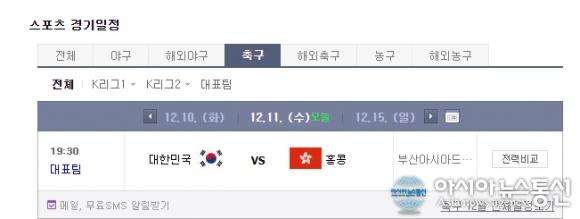 [오늘 축구경기] 동아시안컵 '대한민국 VS 홍콩' …이상윤X박문성이 해설 중계는 어디서?