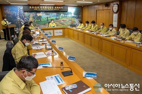 증평군, '코로나19' 확산방지 대책회의