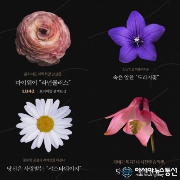 꽃 테스트, 4가지 꽃으로 보는 내 성격은?