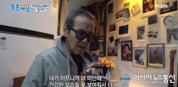 찰리박, 안타까운 근황공개