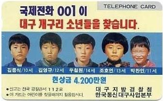3대 영구 미제 사건 '개구리 소년 실종 사건'을 기억하세요?