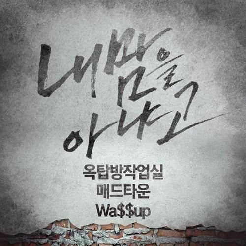 옥탑방 작업실, 오늘(3일) 매드타운-와썹 겨울 콜라보 공개…'눈길'