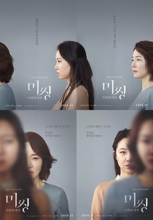 공효진×엄지원, '미씽: 사라진 여자' 런칭 예고편 및 포스터 공개